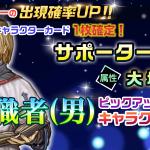 【イベント】聖職者(男)ピックアップキャラクター召喚(4月29日~5月6日)