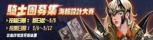 Hundred Soul (TWN): 活動 - 騎士團募集海報設計大賽  投稿中~ image 1