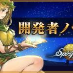 【開発者ノート】2021年5月
