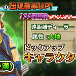 【イベント】射手(巨漢)ピックアップキャラクター召喚(4月29日~5月6日)