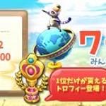 【New】スタート!ワールドフェス▶▶プリンセスワンド★2!【5/7 11:00まで】