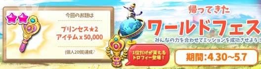 ポケットタウン: event - 【New】スタート!ワールドフェス▶▶プリンセスワンド★2!【5/7 11:00まで】 image 1
