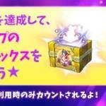 【New】チェスショップ欠片確定☆テーマチャレンジイベント!【5/13 12:00まで】