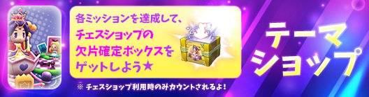 ポケットタウン: event - 【New】チェスショップ欠片確定☆テーマチャレンジイベント!【5/13 12:00まで】 image 1