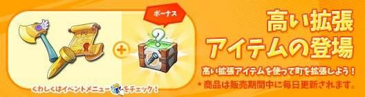 ポケットタウン: event - 【New】 セール!高い拡張アイテムのセット!【5/2 14:00まで】  image 1