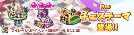 ポケットタウン: event - 【New】新テーマ「チェス」がやってきちゃった⁈  image 3