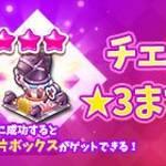 【New】チェスショップ(★3)合成促進イベント開催!【5/13 12:00まで】