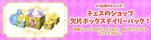 ポケットタウン: event - 【New】スペシャルセール‼ ☆チェスショップ☆を合成しよう!【5/9 12:00まで】 image 1