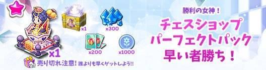 ポケットタウン: event - 【New】先着順!☆1 チェスパーフェクトパック登場!【5/7 3:00まで】 image 1