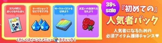 ポケットタウン: event - 【New】友だちと仲良くなろう!人気者パック登場!【5/10 11:00まで】 image 1
