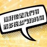 Hot Time新時段 (5/7~5/28) 活動