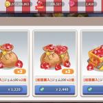 【イベント】基本ジェム初回購入2倍イベント