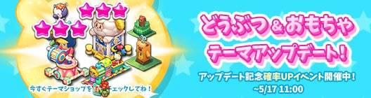 ポケットタウン: event - 復刻テーマ「どうぶつショップ」「おもちゃショップ」テーマが登場!  image 1