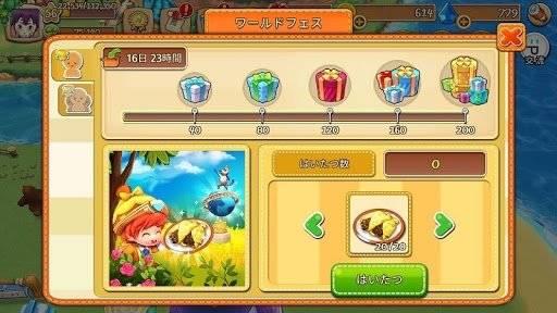 ポケットタウン: event - 【予告】準備期間開始▷▷▷ワールドフェスイベント!【5/14 11:00から】 image 3