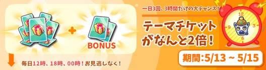 ポケットタウン: event - 【New】テーマチケット2倍Get!タイムセール実施中!!【5/15 3:00まで】 image 1