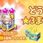 【New】どうぶつショップ(★3)合成促進イベント開催!【5/27 12:00まで】