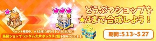 ポケットタウン: event - 【New】どうぶつショップ(★3)合成促進イベント開催!【5/27 12:00まで】 image 1