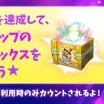 【New】おもちゃショップ欠片確定☆テーマチャレンジイベント!【5/30 12:00まで】
