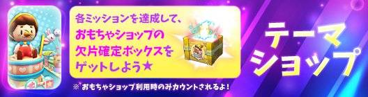 ポケットタウン: event - 【New】おもちゃショップ欠片確定☆テーマチャレンジイベント!【5/30 12:00まで】 image 1