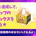 【New】どうぶつショップ欠片確定☆テーマチャレンジイベント!【5/30 12:00まで】