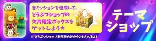 ポケットタウン: event - 【New】どうぶつショップ欠片確定☆テーマチャレンジイベント!【5/30 12:00まで】 image 1