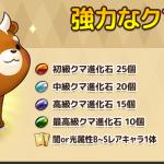 5/14(金)アップデートのお知らせ