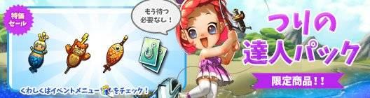 ポケットタウン: event - 【NEW】増量!ルアー1+1イベント !!【5/18 1:00まで】  image 1