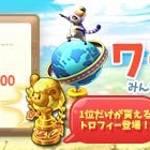【New】スタート!ワールドフェス▶▶まんまる羊★3!【5/21 11:00まで】