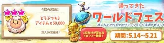 ポケットタウン: event - 【New】スタート!ワールドフェス▶▶まんまる羊★3!【5/21 11:00まで】 image 1