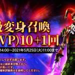 「最上級変身召喚vol2 10 + 1回」が登場!