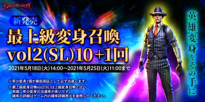 ダークエデンM: notice - 「最上級変身召喚vol2 10 + 1回」が登場! image 4