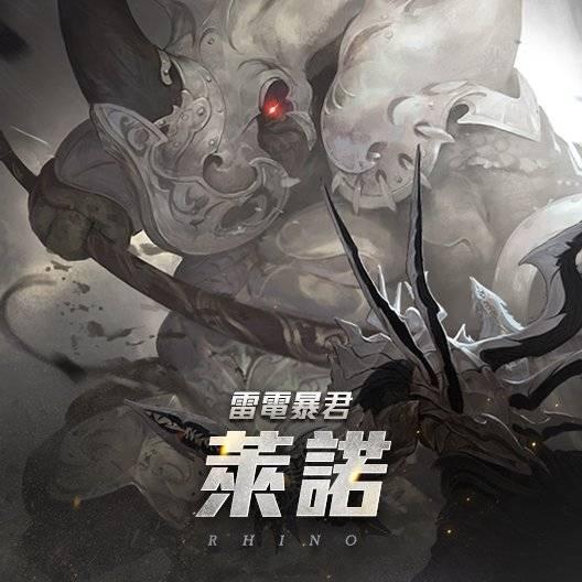 Hundred Soul (TWN): 活動 - 萊諾登場! [困難] 雷電暴君排名活動起跑!   image 3