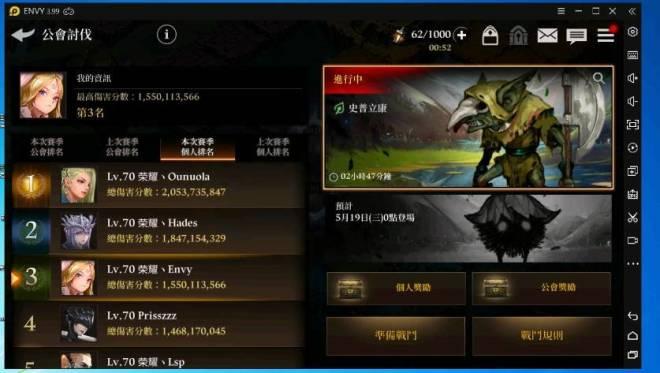 HEIR OF LIGHT: Challenge New Guild Raid - Challenge New Guild Raid image 2