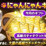 「5月22日開催!にゃんにゃんギフト」キャンペーン