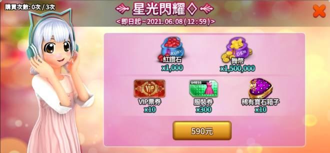勁舞團M: 商品介紹 - 《限時禮包》為妳遮風擋雨☂陪你迎接美麗彩虹 image 12