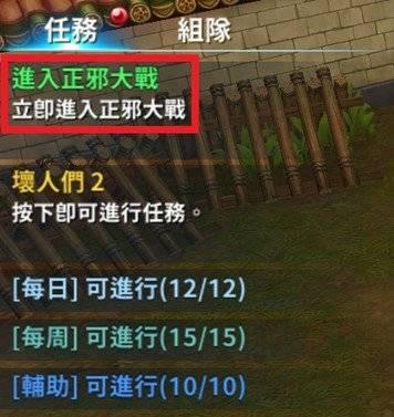新熱血江湖M: 攻略 - 遊戲指南 - 正邪大戰 image 4