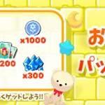 【New】先着順!☆1 おもちゃパーフェクトパック登場!【5/29 3:00まで】