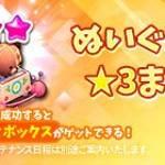 【New】ぬいぐるみショップ(★3)合成促進イベント開催!【6/15 12:00まで】