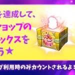【New】ぬいぐるみショップ欠片確定☆テーマチャレンジイベント!【6/17 12:00まで】