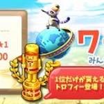 【New】スタート!ワールドフェス▶▶くるみ割り人形★1!【6/8 11:00まで】