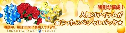 ポケットタウン: event - 【New】40%OFF‼ 人気アイテムのスペシャルパック販売中!【6/11 12:00まで】 image 1