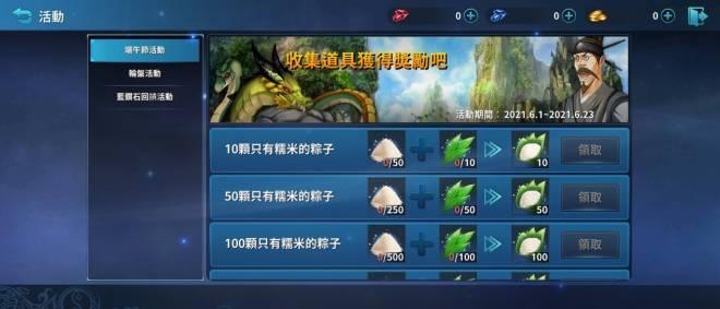 新熱血江湖M: 公告 - 06/09(三) 活動/商城上架公告  image 5