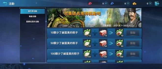 新熱血江湖M: 公告 - 06/09(三) 活動/商城上架公告  image 7