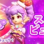 【New】スパークリング★ビューティー衣装の登場!【6/13 12:00まで】