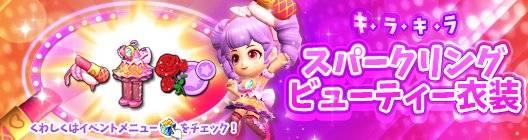 ポケットタウン: event - 【New】スパークリング★ビューティー衣装の登場!【6/13 12:00まで】 image 1