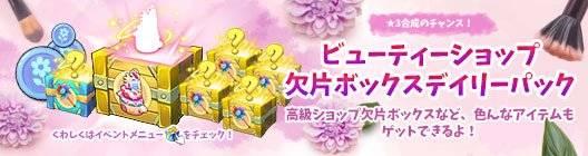 ポケットタウン: event - 【New】スペシャルセール‼ ☆ビューティーショップ☆を合成しよう!【6/12 14:00まで】 image 1