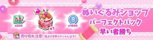 ポケットタウン: event - 【New】先着順!☆1 ぬいぐるみショップパーフェクトパック登場!【6/15 3:00まで】 image 1