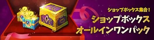 ポケットタウン: event - 【New】ショップボックスオールインワンパック登場!【6/17 10:00まで】 image 1