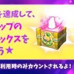 【New】フルーツショップ欠片確定☆テーマチャレンジイベント!【6/25 12:00まで】