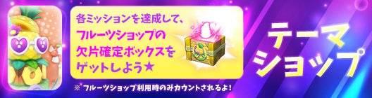 ポケットタウン: event - 【New】フルーツショップ欠片確定☆テーマチャレンジイベント!【6/25 12:00まで】 image 1